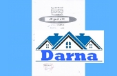 Immobilier-4342, Vente aux enchères d'une villa à El Jadida